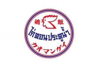 ガイトーン 福岡