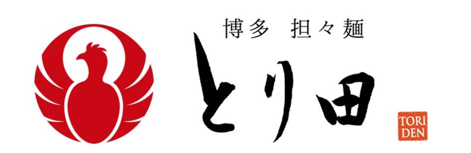 博多 担々麺 とり田