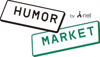 ユーモアマーケット