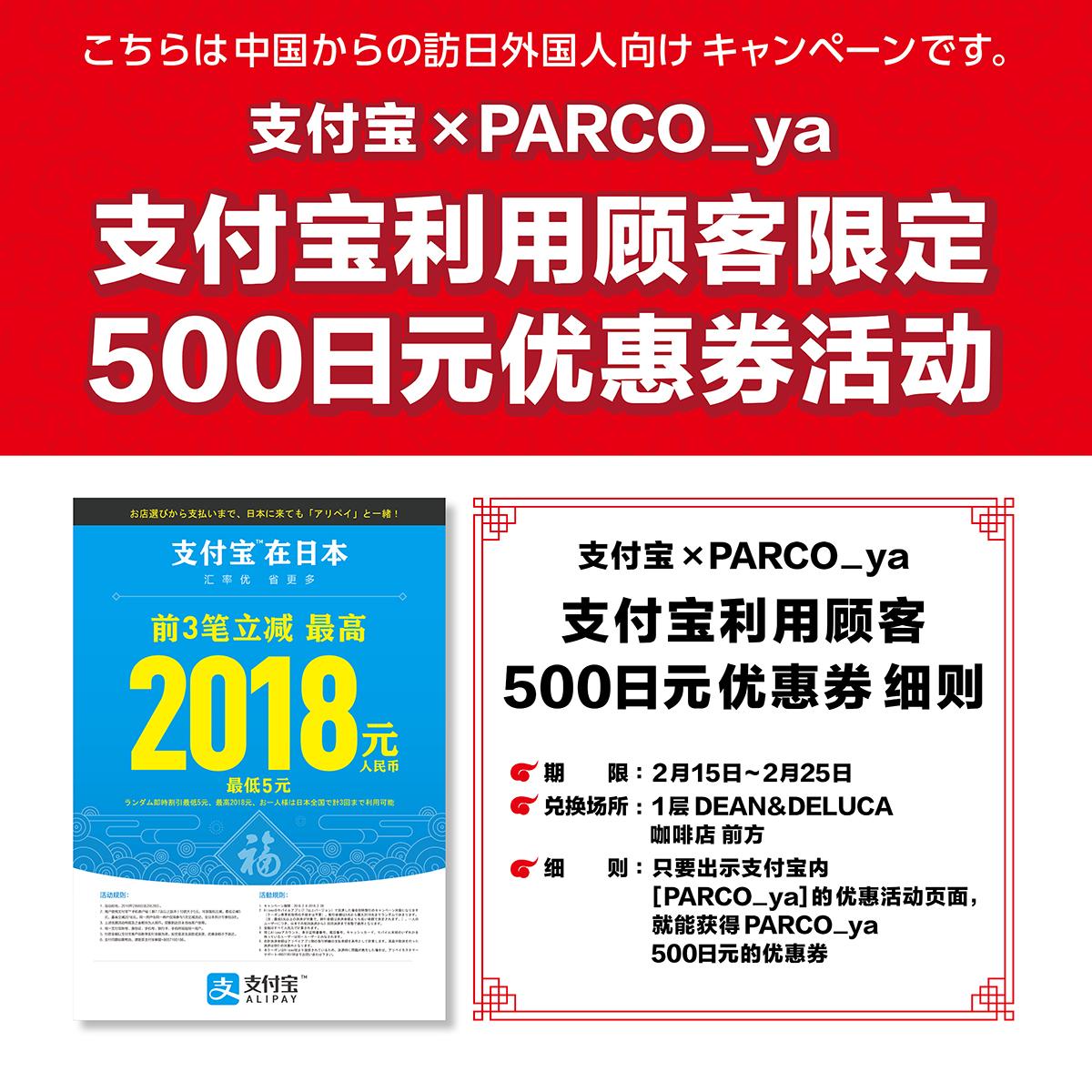 支付宝×PARCO_ya  支付宝利用顾客限定 500日元优惠券活动