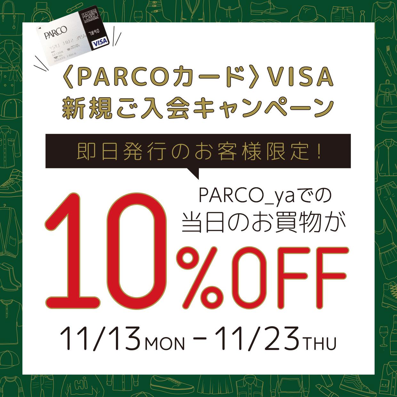 〈PARCOカード〉VISA新規入会キャンペーン