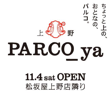 パルコヤ上野 2017年11月4日 グランドオープン