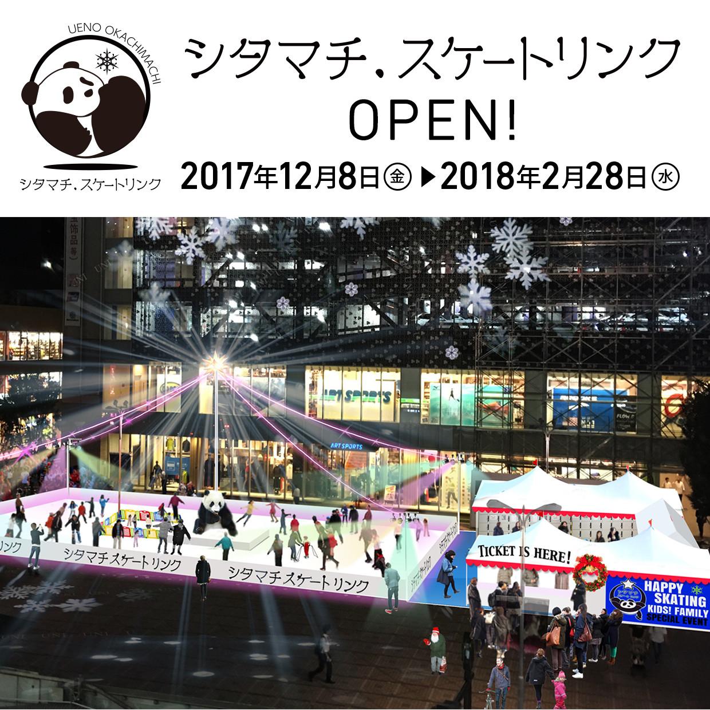 おかちまちパンダ広場 シタマチ.スケートリンク