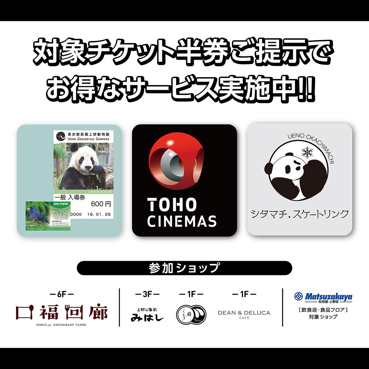 映画チケット等でお得なサービス実施中!!